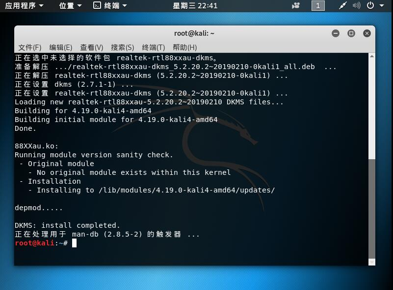 kali linux2019.03版本安装rtl8812au网卡驱动教程