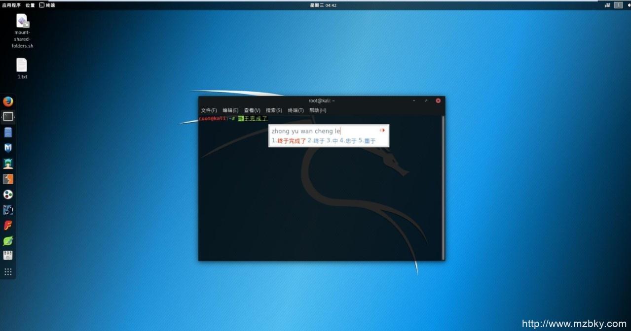 (2019最新)Kali linux 安装中文输入法的方法与步骤