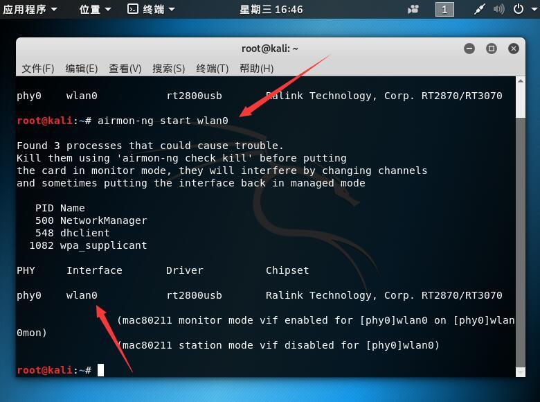 使用Kali Linux 暴力破解wifi密码详细步骤