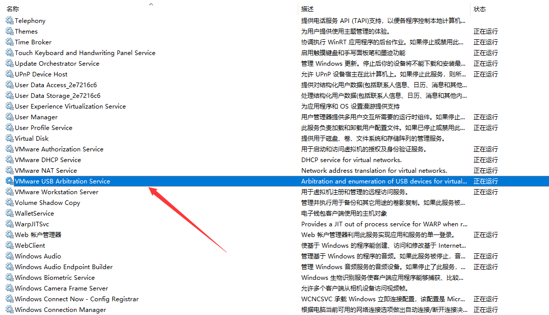 VMware Workstation虚拟机如何连接usb网卡