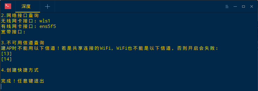 如何在deepin系统下创建(开启)免费wifi热点