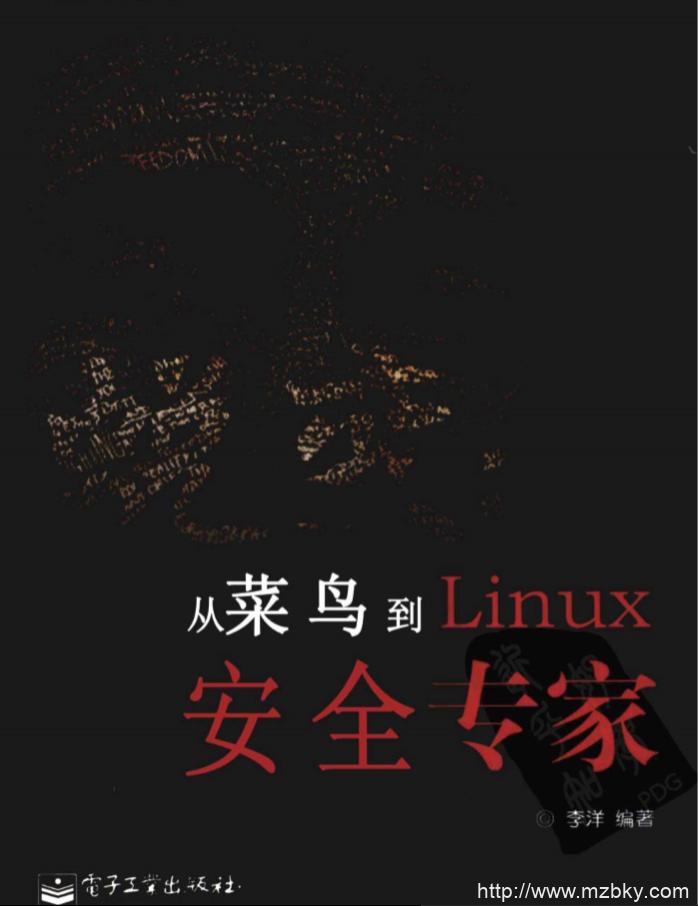 蜕变 从菜鸟到Linux安全专家 李洋 扫描版