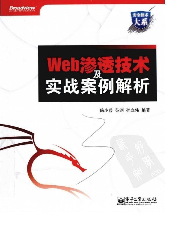 Web渗透技术及实战案例解析pdf