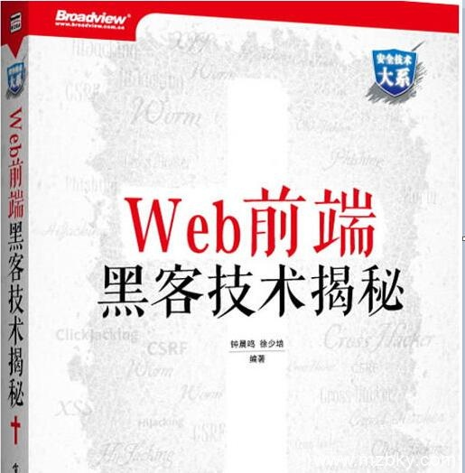 Web前端黑客技术揭秘pdf