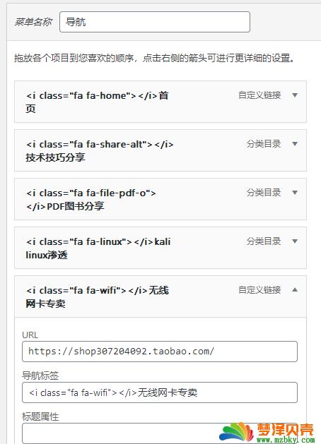 WordPress为导航菜单添加个性字体图标教程