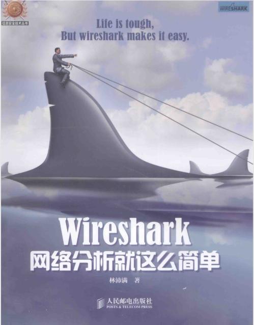 Wireshark网络分析就这么简单(完整扫描版).pdf