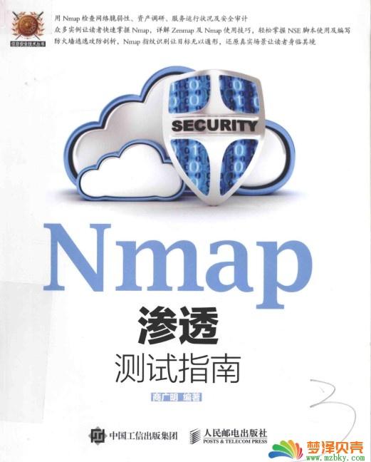Nmap渗透测试指南.pdf