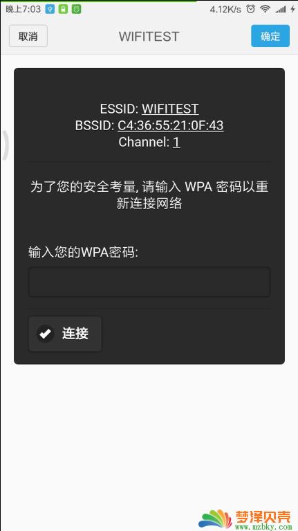 fluxion再一次获取你的WIFI密码(fluxion附视频)