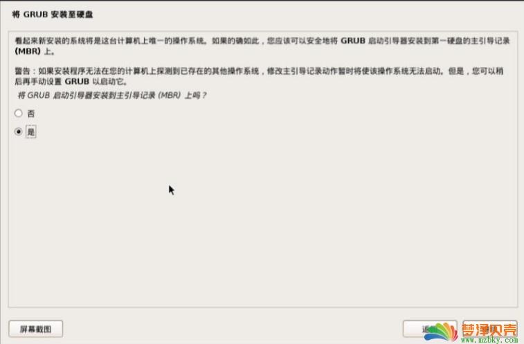 将Kali Linux安装至U盘的方法 【u盘制作kali linux系统】