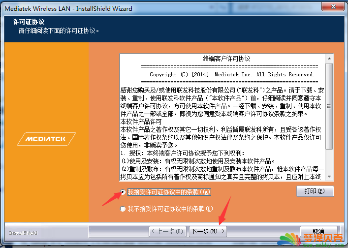 RT3070网卡之Windows7中使用方法