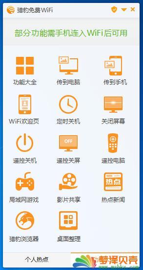 RT3070网卡之Windows7中发射WiFi当做随身WiFi