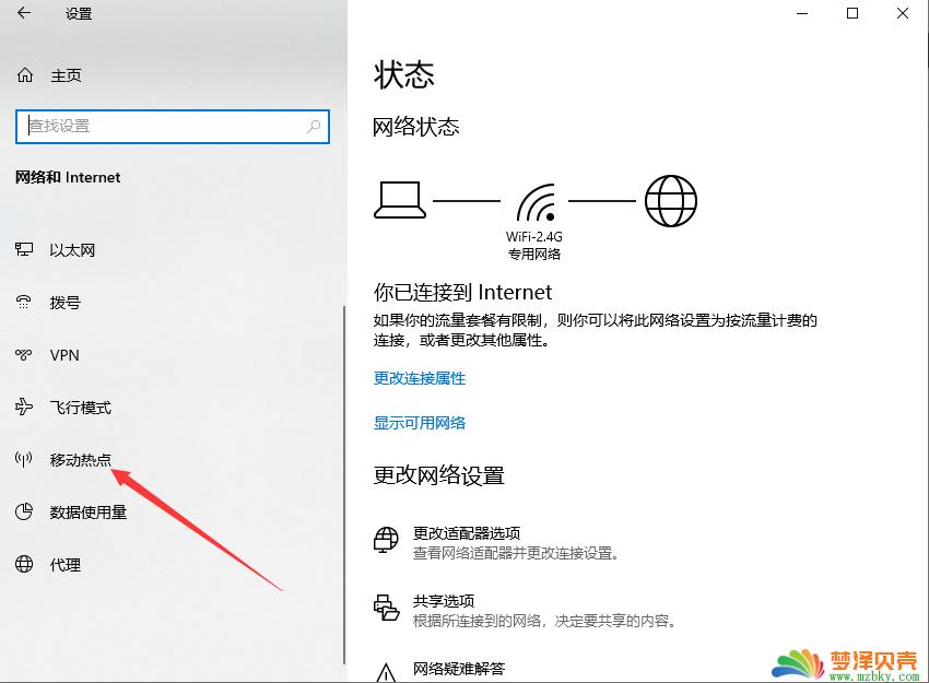 RT3070网卡之Windows10中发射WiFi当做随身WiFi