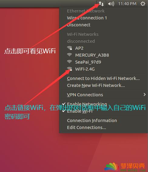 RT3070网卡在Ubuntu系统下使用方法(连接WiFi上网)