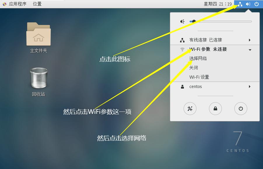 RT3070网卡在Centos系统下使用方法(连接WiFi上网)