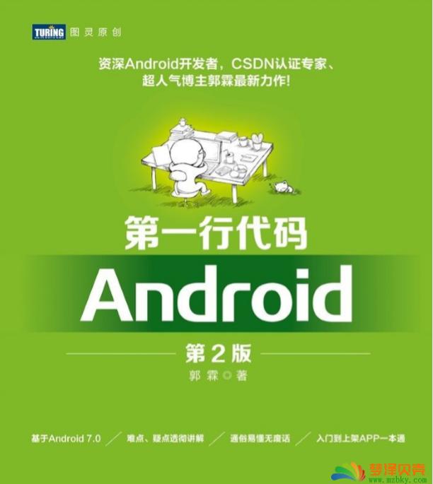 第一行代码Android.pdf
