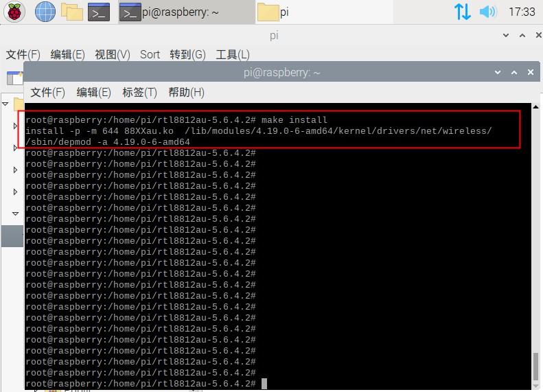 树莓派安装rtl8812au芯片网卡驱动【详细教程】