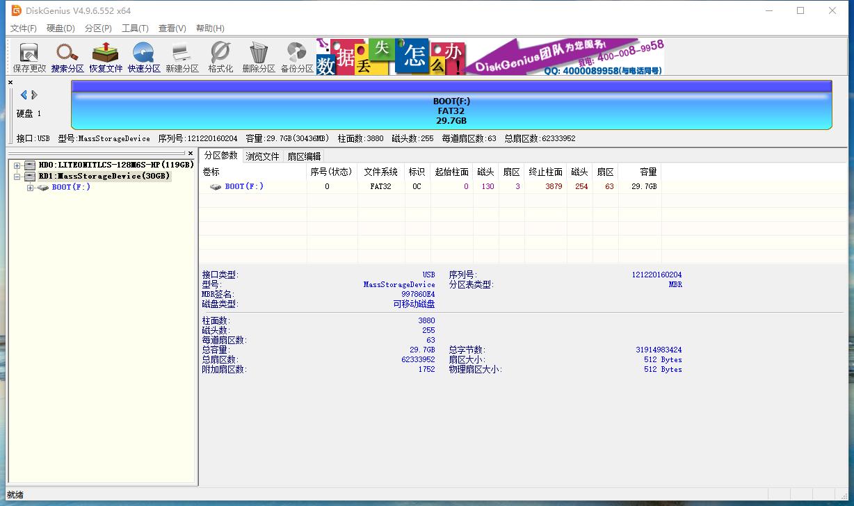 在树莓派3B 上安装 Windows 10 ARM 版的方法