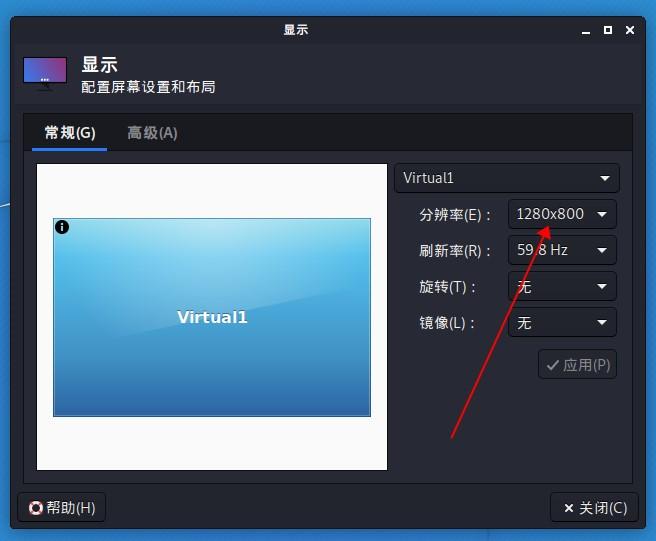 kali linux2020设置屏幕分辨率