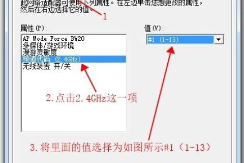 usb网卡无法搜索到手机发射的WiFi或者自己家的WiFi-修改网卡信道即可搜索解决