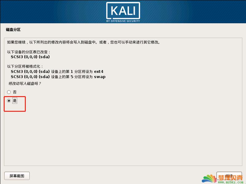 VMware安装Kali Linux 超详细教程