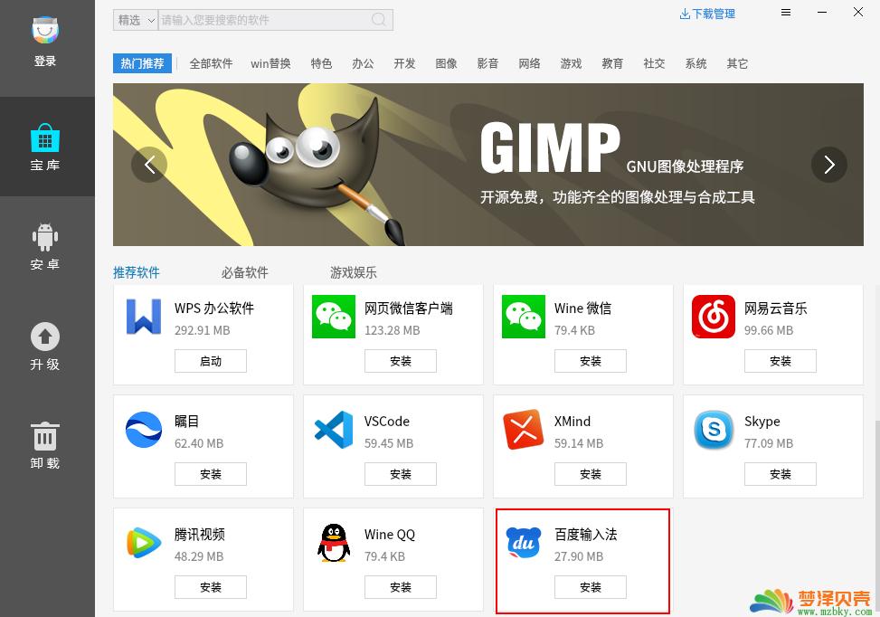 百度输入法Linux版本发布,畅享优麒麟输入新体验!