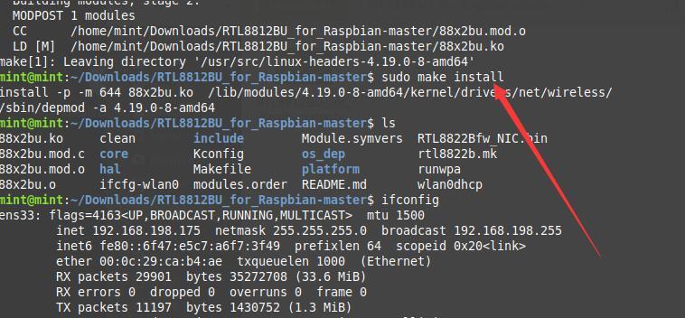 Linux Mint LMDE4(Linux4.19内核)安装rtl88xxbu驱动程序