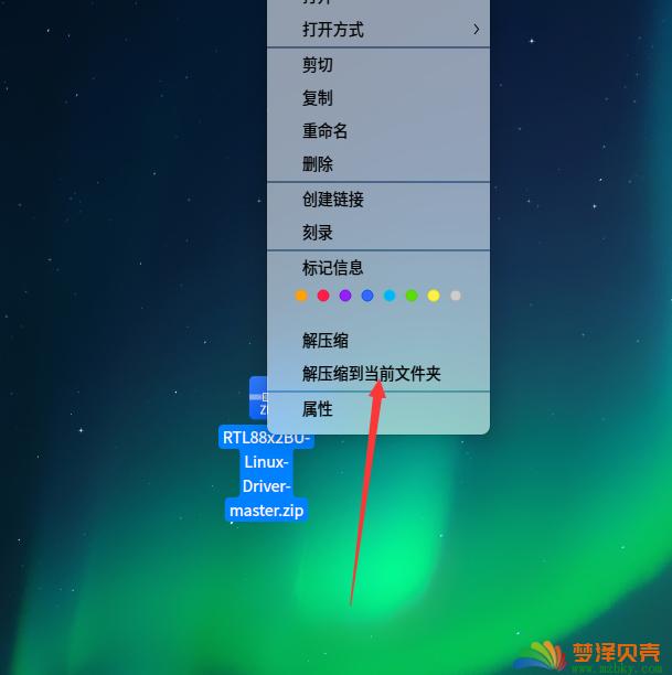 uos(统信)Linux4.19内核安装rtl88XXbu网卡WiFi驱动程序