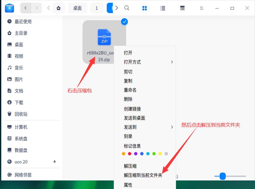 统信Uos deepin Ubuntu等linux 4.19内核网卡驱动安装教程