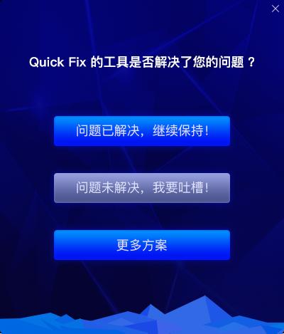 Office激活注册帐户白屏问题修复工具