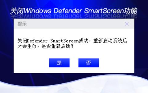 Defender Smartscreen禁用工具--Win10怎么关闭Windows Defender