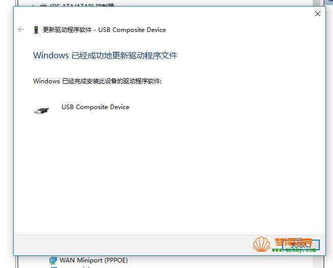 Win10系统上网卡设备管理器显示感叹号!解决办法