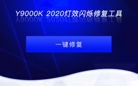 Y9000K 2020灯效闪烁修复工具